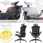 デスクチェア オフィスチェア 事務椅子 メッシュチェア パソコンチェア 高級 プロフィット メッシュ BM-57