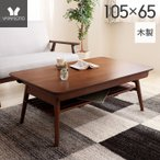 こたつ こたつテーブル 棚付き コタツ 炬燵 テーブル リビングテーブル 木製 長方形 ピノッキオ 105幅