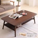 テーブル ローテーブル 折りたたみテーブル リビングテーブル 棚付き 木製  ピノッキオ 110幅