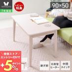 こたつ セール こたつテーブル おしゃれ ハイタイプ 長方形 90cm幅 コタツ 炬燵 テーブル リビング 継脚 木製 シーラ 新生活 在庫処分 半額以下