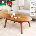 こたつ おしゃれ こたつテーブル 105cm幅 テーブル ローテーブル コタツ 炬燵 テーブル 楕円 木製 リビング―ブル ノワ 新生活応援 ヤマソロ 在庫処分