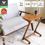 サイドテーブル おしゃれ テーブル ソファテーブル キャスター キャスター付き 北欧 木製 ブラウン ホワイト アストル ヤマソロ