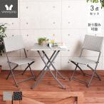 ガーデンテーブルセット ラタン調 3点セット テーブル チェア セット 折りたたみ カフェ 庭 ベランダ テラス アウトドア キャンプ ティアム Tiam ヤマソロ