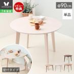 ダイニングテーブル 2人用 丸型 丸 北欧 おしゃれ 木製 幅90 天然木 食卓 ビーチ材 シンプル テーブル ナチュラル Yummy ヤミー 82-790 ヤマソロ 新生活