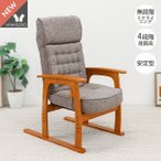 ショッピング座椅子 座椅子 高座椅子 椅子 チェア 肘付き座椅子 腰当付き高座椅子 リクライニングチェア 桜