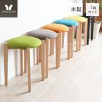 スツール 木製 北欧 1脚 単品 スタッキングチェア 椅子 チェア 北欧 積み重ね スタッキングスツール メルト 完成品 在庫処分 新生活応援
