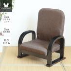 高座椅子 安楽椅子 チェア  いす リラックスチェア リクライニングチェア 座敷椅子 和室 テレビ座椅子L 新生活 プレゼント ギフト ヤマソロ 父の日 プレゼント