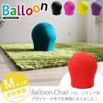 バランスボール スツール チェア 椅子 Balloon Chair バルーンチェアMサイズ