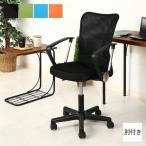 チェア デスクチェア オフィスチェア 椅子 メッシュ  パソコンチェア 事務椅子 ハンター 肘付 コンパクト