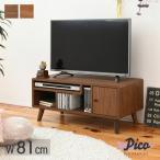 テレビ台 テレビボード AVラック テレビラック 収納 コンパクト 木製 80幅(ピコ)