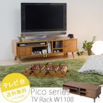 テレビ台 テレビボード AVラック テレビラック 収納 コンパクト 木製 110幅(ピコ)