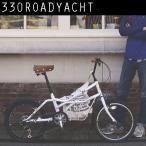 自転車 チャリ おしゃれ かわいい カラフル 20インチ ロードヨット 人気 ドッペルギャンガー プレゼント 330ROADYACH