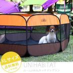 ドッグサークル ペットサークル ドッグラン 犬 XLサイズ UNIHABITAT
