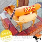 ペットグッズ 犬用 (ホットドッグ犬) Sサイズ UNIHABITAT