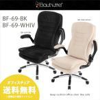 オフィスチェア パソコンチェア ゲーム用椅子 ロッキング デスクチェア オフィスチェアー 社長椅子 疲れにくい BF-69 バウヒュッテ