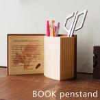 ペンスタンド おしゃれ 木製 北欧 ペン立て 手作り 子供 かわいい BOOK penstand 洋書 木 小物入れ 日本製 職人の手作り ヤマト工芸  プレゼント