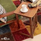 ショッピングサイドテーブル サイドテーブル ソファ ベッド サイド ナイトテーブル ソファーテーブル モダン 北欧 木製 トムテ