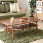テーブル 折りたたみ テーブル 木製 折れ脚テーブル
