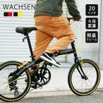ショッピング自転車 自転車 折りたたみ自転車 折り畳み自転車 おしゃれ 自転車 チャリ コンパクト 20インチ アングリフ 6段変速付き
