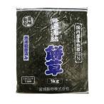 【国産】冷凍よもぎ 1kg【和菓子材料】
