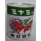 栗甘露煮 大割 1号缶