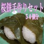 桜餅手作りセット 50個分 (桜もち)