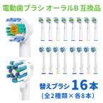 電動歯ブラシ 替えブラシ ブラウン オーラルB 互換品 EB18 EB50 16本セット(全2種類-各8本) /メール便発送