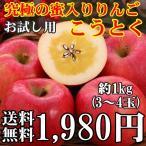 こうとく お試し用 約1k(3〜4個) 究極の蜜入りりんご 産地直送 ※一部地域送料無料