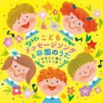 こどもメッセージソングと卒園のうた〜かわいい瞳にキラキラ涙〜 /  (CD)