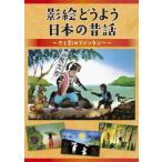 影絵どうよう 日本の昔話〜光と影のファンタジー〜 /  (DVD)