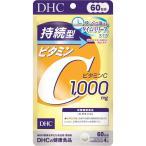 DHC サプリ 持続型ビタミンC 60日分 送料無料