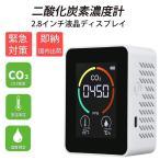二酸化炭素濃度計 CO2測定器 空気質検知器 温度計 湿度計 充電式 卓上計測器 ホワイト 90日保証