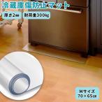 冷蔵庫マット 透明 厚さ2mm 滑り止め加工 PVC素材 丸角 Mサイズ 傷 凹み 防止 SGS認証 1年保証