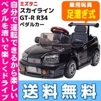 スカイライン GT-R R34 ペダルカー R34-N  送料無料 ミズタニ ペダルカー 車 乗用玩具