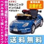 ペダルカー カルソニック インパルZ  CZ33-Nミズタニ  送料無料 乗用玩具 車 ペダル 足漕ぎ 16時まであすつく