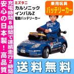 カルソニック インパルZ 電動バッテリーカー CZ33-B  送料無料 ミズタニ 乗用玩具 車 電動 バッテリーカー 北海道・沖縄・離島は送料無料対象外