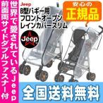 JEEP B型バギー用フロントオープンレインカバースリム ティーレックス 送料無料 ベビーカー/バギー レインカバー Jeep  北海道・沖縄・離島は送料無料対象外