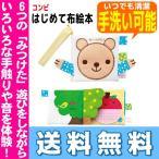 洗濯 おもちゃ 赤ちゃん 玩具 おでかけトイ
