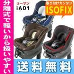 ISOFIX★ヨーロッパー新基準適合商品★