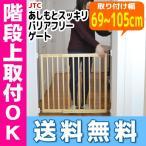 あしもとスッキリ木製バリアフリーゲート JTC  木製ゲート ベビーゲート 北海道・沖縄・離島は送料無料対象外 16時まであすつく