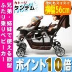 タンデム ブラウン カトージ katoji 2人乗りベビーカー 代引・送料無料  ポイント10倍