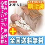 スワドル ミーSwaddl Me 日本育児 16時まであすつく  送料無料  おくるみ 寝具 夜泣き ぐずり対策 SIDS防止 夜泣き対策  スワドルミー