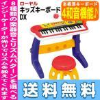 キッズキーボードDX トイローヤル 知育玩具 送料無料  楽器おもちゃピアノ(8880)  北海道・沖縄・離島は送料無料対象外  16時まであすつく