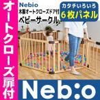 木製オートクローズドア付ベビーサークル 6枚パネル Nebio ネビオ6角形 木製 6枚セット ベビー サークル  天然木 ジョイント  代引・送料無料 16時まであすつく