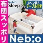 スリープ Sleep Nebio ネビオ プレイヤード ベビーベッド たためる プレイヤード おむつ替えテーブル付 ベビーサークル 折りたたみ 16時まであすつく対応