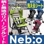 ロールアップバギーネビオ Nebio 7〜36ヶ月 ベビーカー ベビーバギー メッシュ B型ベビーカー リバーシブル 洗える 折りたたみ 送料無料 16時まであすつく対応