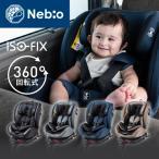 新生児〜11歳 360°回転式 リクライニング ロングユース 洗える 取付簡単 ISOFIX ターンピット TurnPit ネビオ Nebio