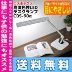 高演色性LEDデスクランプ CDS-90a コスモテクノ デスクランプ 照明 デスクライト 机上 スリム スタイリッシュ USB タッチ タイマー 16時まであすつく対応