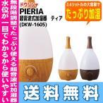 【送料無料】PIERIA 超音波式加湿器 ティア DKW-1605ドウシシャ ピエリア 加湿器 超音波 送料無料