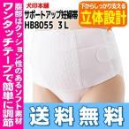 犬印 サポートアップ妊婦帯 HB8055 [3L] 犬印本舗  送料無料  妊婦帯 サポートベルトタイプ